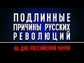 Подлинные причины Русских революций