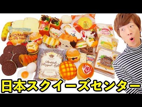 【スクイーズ専門店】日本スクイーズセンターで3万円分のスクイーズ買ってきた!!【音フェチ】