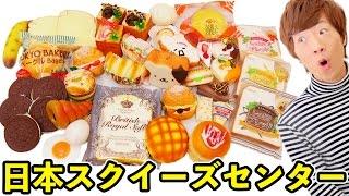 【スクイーズ専門店】日本スクイーズセンターで3万円分のスクイーズ買ってきた!!【音フェチ】 thumbnail