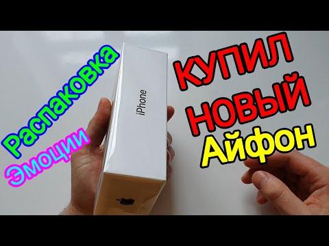 КУПИЛ НОВЫЙ АЙФОН распаковка Iphone 7//Лучший айфон до 25000 рублей в 2020 году
