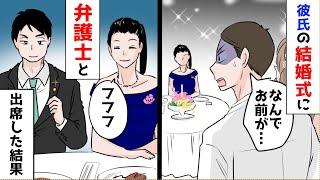 他の女と結婚をする彼氏→彼の結婚式に弁護士と一緒に出席した結果
