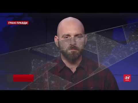 Обещания остановить войну приведут Украину к капитуляции, Грани правды