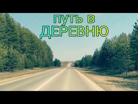 Поехали в деревню!🏘🏞