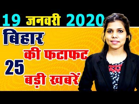 19 January 2020 Daily Bihar today news of Bihar districts video in Hindi.Get Bihar news today live.