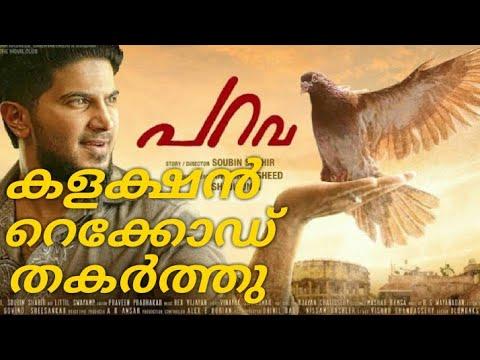 Parava Malayalam Movie Full Money Collection|| A Hit Malayalam Movie 2017
