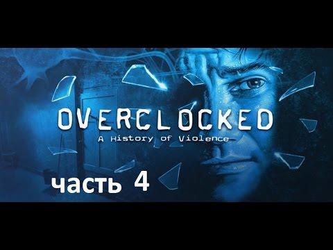 Прохождение игры Overclocked: A History Of Violence на русском языке без комментариев - часть 4