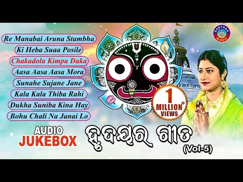 All Time Popular Traditional Jagannath Bhajan - Hrudayara Gita Vol-5 || Full Audio Songs JUKEBOX