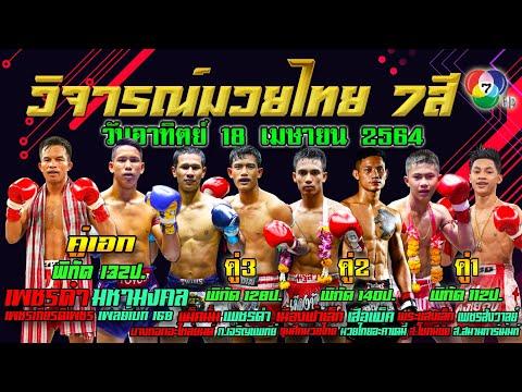 """วิจารณ์มวยไทย7สีอาทิตย์นี้ วันอาทิตย์ที่ 18 เมษายน 2564 #ทีเด็ดมวยไทย7สี โดย""""พงษ์จิ"""""""