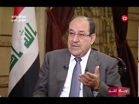 نائب رئيس الجمهورية العراقية السيد نوري المالكي - زاوية اخرى - الحلقة ٤