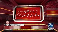 Earthquake shock in Islamabad and Surrounding