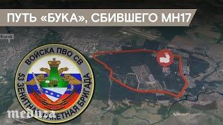 """""""Бук"""", сбивший MH17, привезли с военной базы под Курском"""