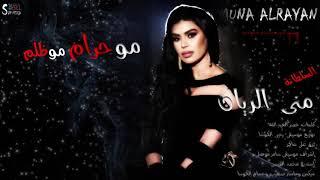 منى الريان مو حرام مو ظلم 2019 \ Muna AL Rayan Mo Haram