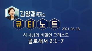 [큐티노트] 2021-06-18(금) / 골로새서 2:…