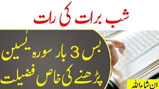 Shab E Barat Ki Raat 3 Bar Surah Yaseen Parhne Ki Khas Fazilat