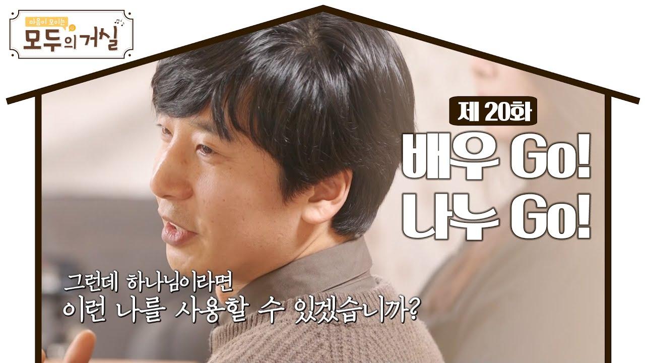 [Full] '결혼을 배우다' 이요셉, 바디디자이너 김경진의 이야기 l 모두의 거실 20회