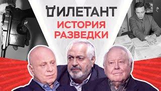 История разведки / Михаил Любимов и Юрий Кобаладзе // Дилетант