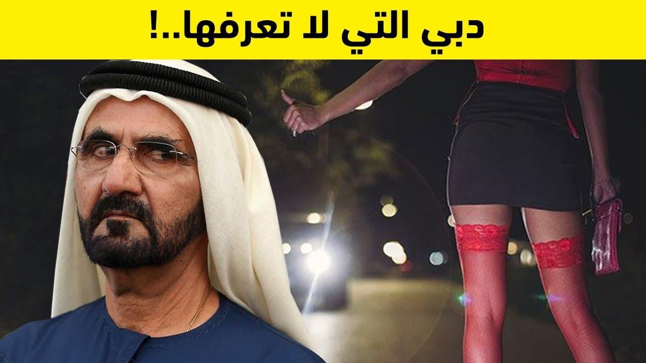 الجانب المظلم لمدينة دبي.. حقائق غريبة ومثيرة تعرفها لأول مرة !!
