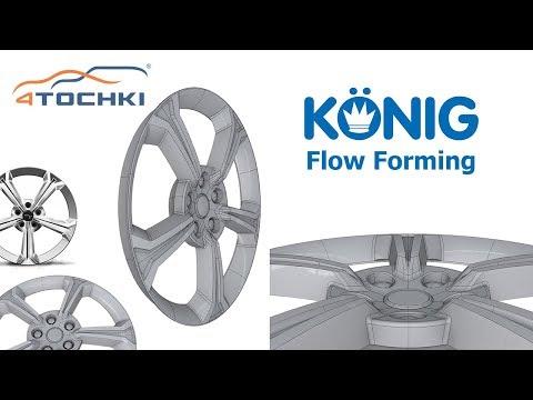 Konig - технология Flow Forming