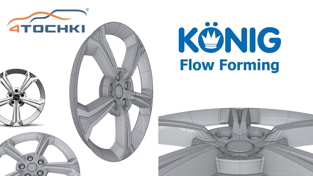 Konig  - технология Flow Forming. Шины и диски 4точки - Wheels & Tyres.