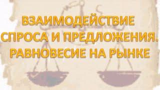 видео Рыночное равновесие государства. Государственное вмешательство в рыночное ценообразование и его формы