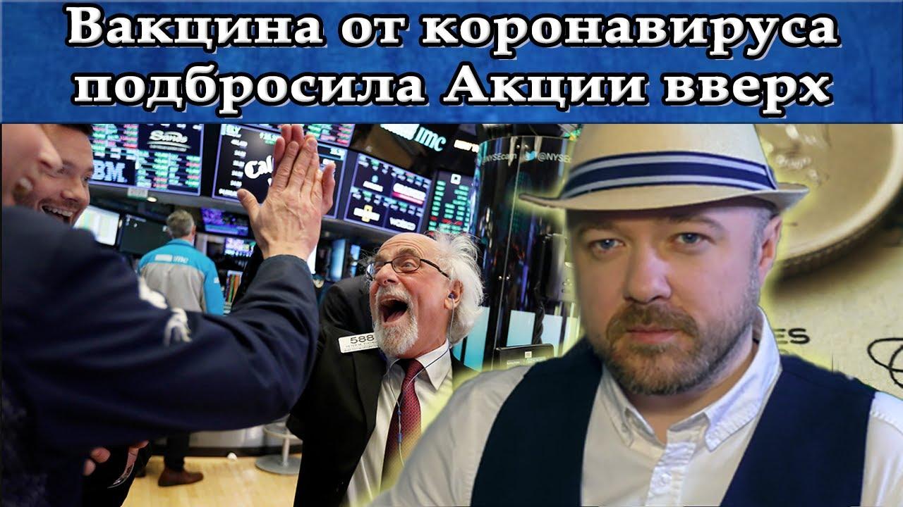Вакцина от Covid-19 подбросила Акции вверх. Прогноз курса доллара рубля Нефть. Кречетов - Аналитика.