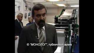 Выставка Полиграфия, Киев, 2003, часть 1, Монолог, эксклюзивный партнер архива - СумДУ(, 2014-07-23T09:24:23.000Z)