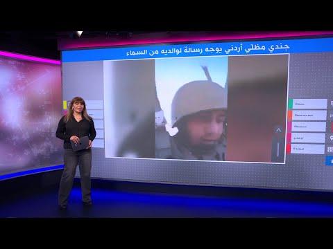 جندي مظلي أردني يوجه رسالة لأمه في -سلفي مسجل- أثناء هبوطه!