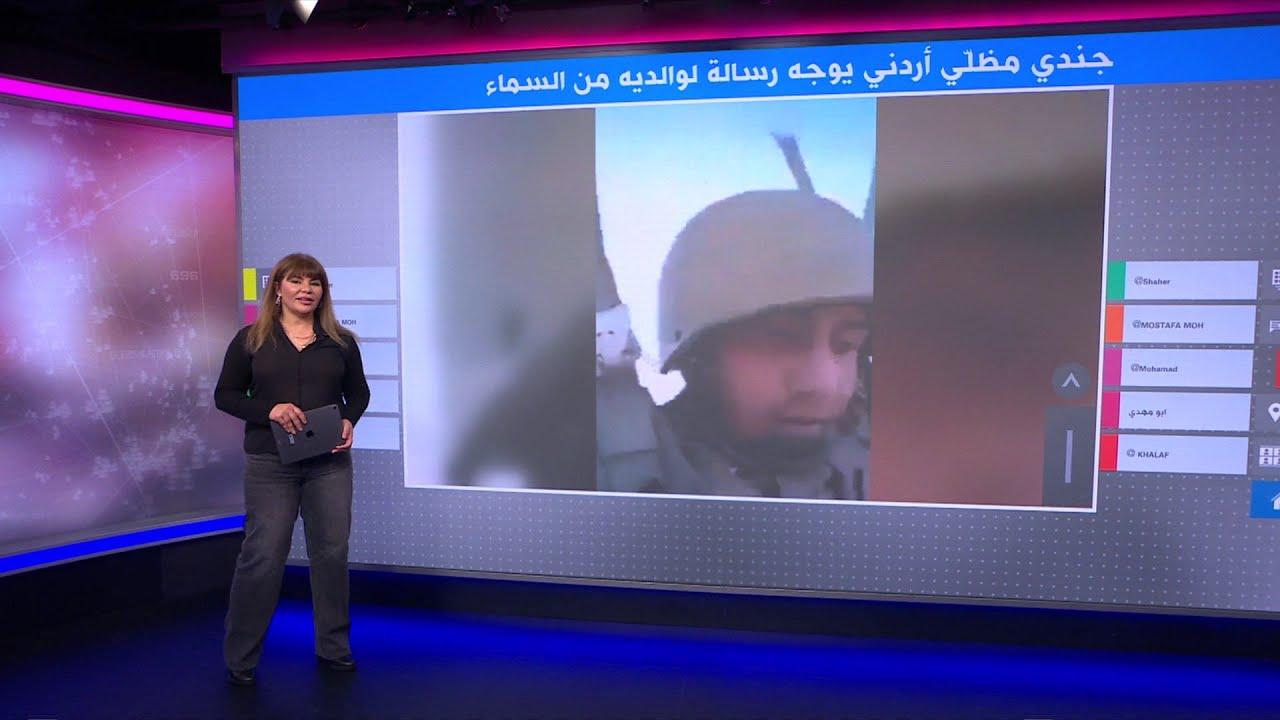 جندي مظلي أردني يوجه رسالة لأمه في -سلفي مسجل- أثناء هبوطه!  - نشر قبل 23 ساعة