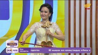 Ақерке Тәжібаева - «Арман қала» (Авторы: Р.Рыспанбетов)