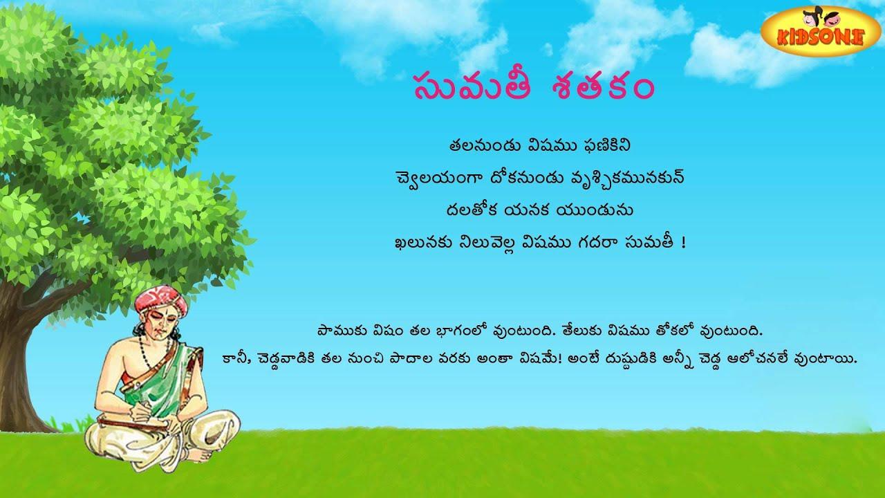 Sumathi Satakam Talanundu Vishamu Panikini Telugu Padyalu