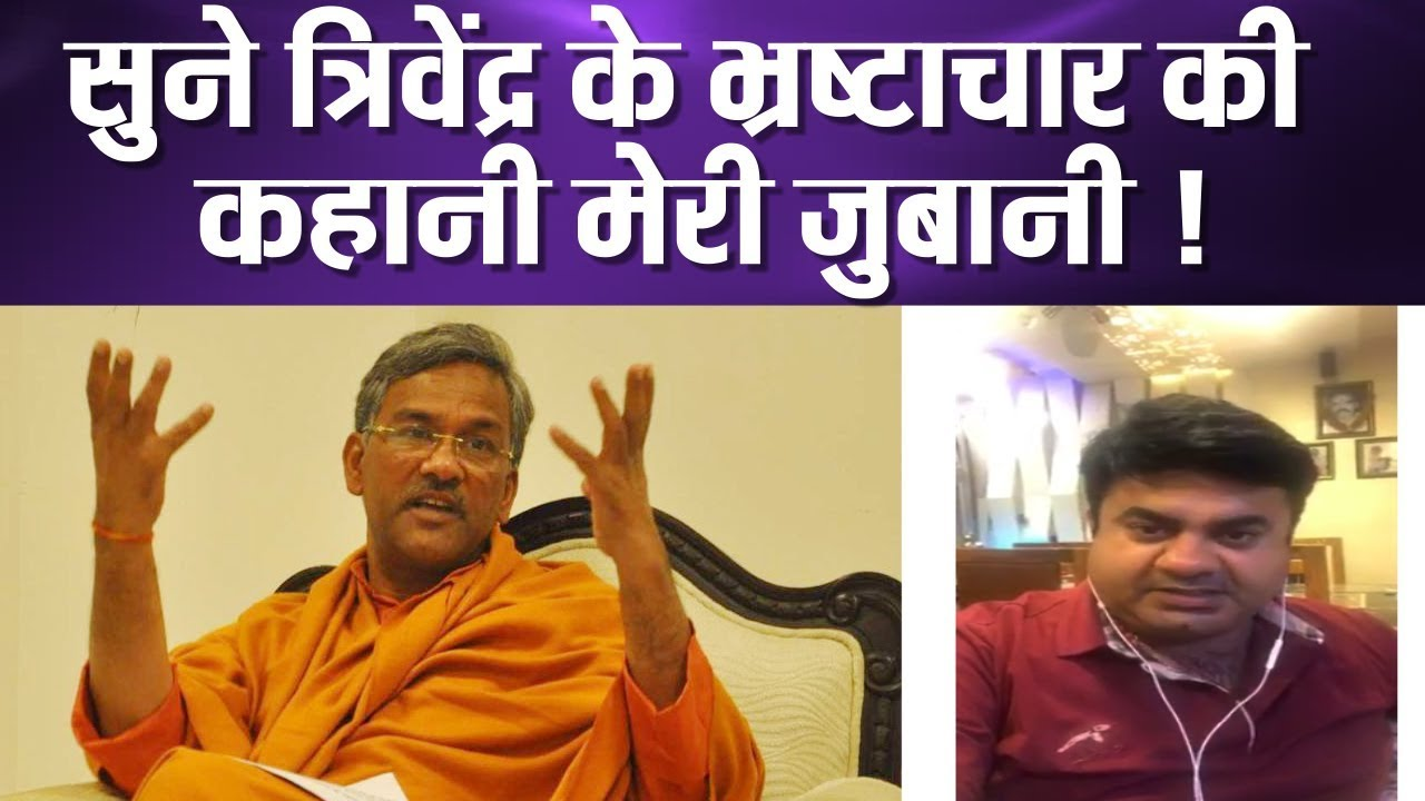 Download उत्तराखंड सीएम Trivendra Singh Rawat के भ्रष्टाचार की कहानी मेरी जुबानी ! Umesh Kumar