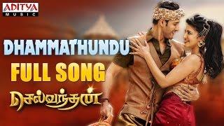 Dhammathundu Full Song || Selvandhan Songs || Mahesh Babu, Shruthi Hasan,Devi Sri Prasad