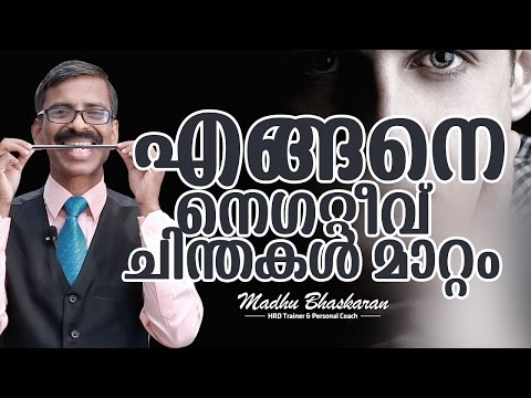 How to change negative thoughts by changing behaviours |malayalam Motivation
