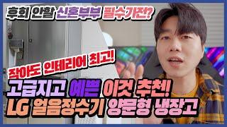 [리뷰] LG 얼음정수기 양문형 냉장고 J612SS3…