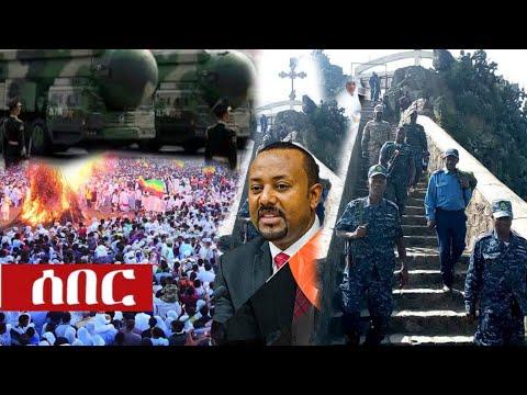 ሰበር ዜና | Ethiopian News | Ethiopia Today September 27, 2021