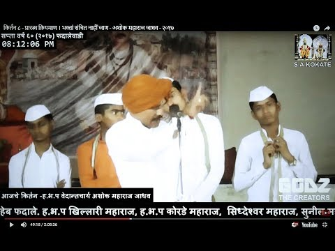 Marathi Kirtan Ashok Maharaj Jadhav 2017 Fadalewadi