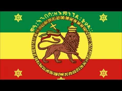 Imperial March of Ethiopia - Marcha Imperial da Etiópia - የኢትዮጵያ ንጉሠ ነገሥት መንግሥተ
