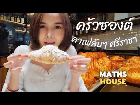 ตามหาคาเฟ่ครัวซองต์ ลับๆ ในศรีราชา( MATHS HOUSE )