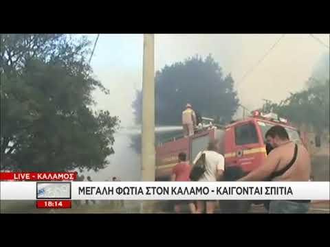 newsbomb.gr: Πύρινη «κόλαση» στον Κάλαμο