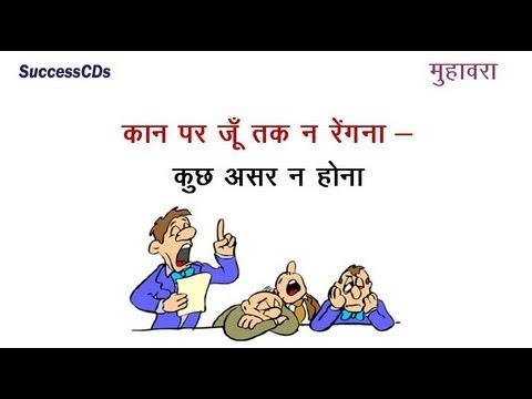 Kaan Par Ju Tak Na Rengna - Hindi Idioms