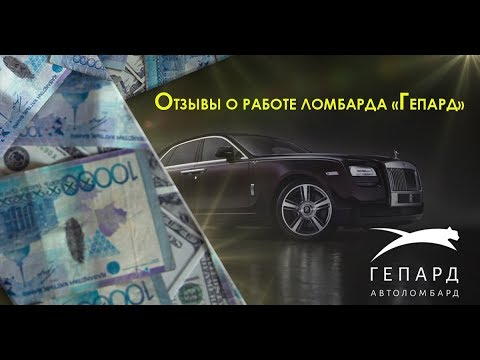 Автоломбард алекса авто 1 деньги
