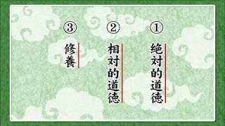 『論語』の基礎知識から、本文の解説や背景など幅広い内容をわかりやすく、大阪大学名誉教授 加地伸行先生が講義します。