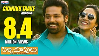 Pelli Choopulu Telugu Movie Songs l Chinuku Taake Full Song With Lyrics | Nandu | Ritu Varma