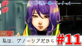 まさかの人狼カミングアウト『 宇宙人狼ゲーム グノーシア 』#11