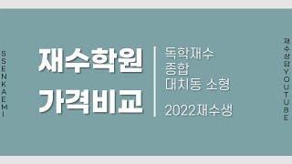 2022 재수학원 종류별 가격비교 [재수][재수학원]