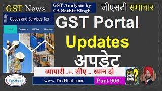 New GST Portal Updates 15 04 2019 जीएसटी अपडेट
