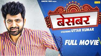 Besabar    बेसबर    Uttar Kumar ( Dhakad Chhora ), Shalu Sharma    Full Haryanvi Movie