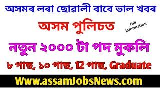 Assam Police New Vacancy in 2000 Posts Apply Online Assam Police New Jobs 2000