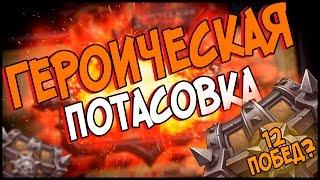 Hearthstone Героическая потасовка - 12 побед на Паладине? ☑️