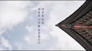 CJB 청주방송 ID - 2021 근하신년